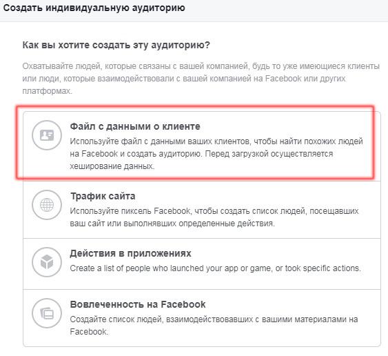 Как увеличить количество подписчиков с помощью Lookalike и e-mail маркетинга. Файл с данными о клиенте