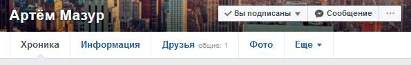 Продвижение в Фейсбук. Личная страница.