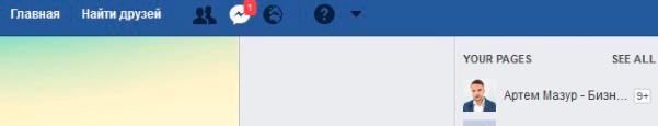 Продвижение в Фейсбук. Перейти
