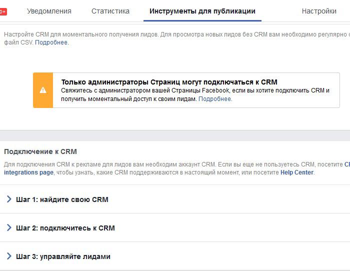 Реклама в Фейсбук: как выбрать цель рекламной кампании. CRM.