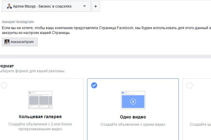 Реклама в Фейсбук: как выбрать цель рекламной кампании. Видео.