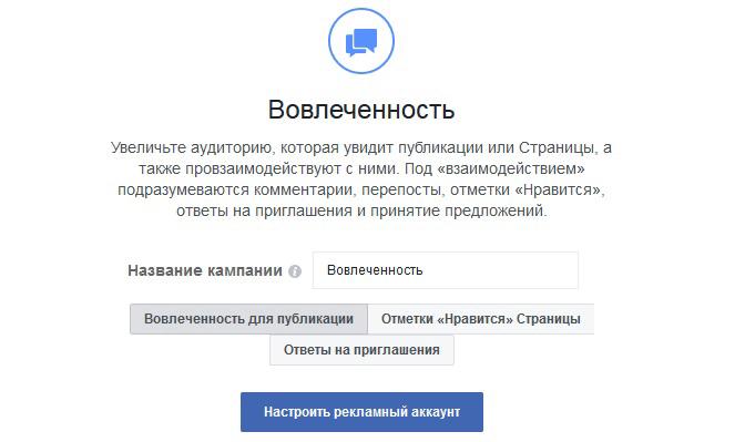 Реклама в Фейсбук: как выбрать цель рекламной кампании. Вовлеченность.