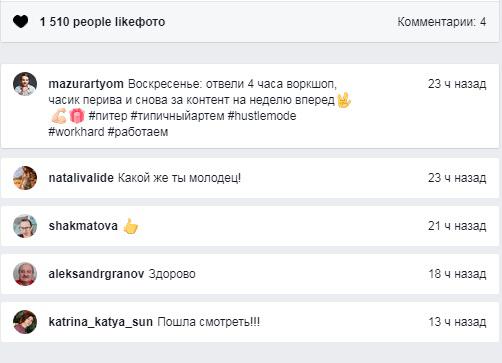 Как управлять инстаграм через фейсбук. Комментарии