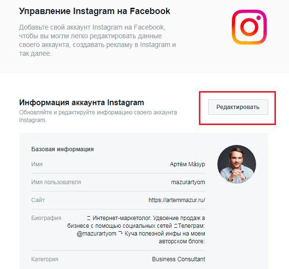 Как управлять инстаграм через фейсбук. Редактировать