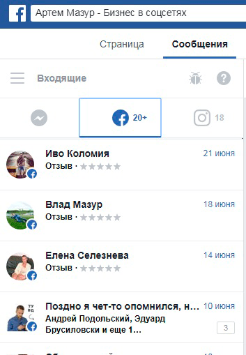 Как управлять инстаграм через фейсбук. Входящие фейсбук