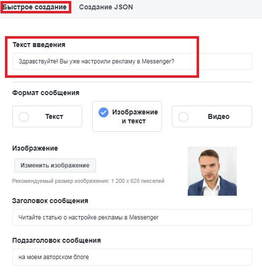 Мессенджер в Фейсбук: настраиваем рекламу. Быстрое создание.