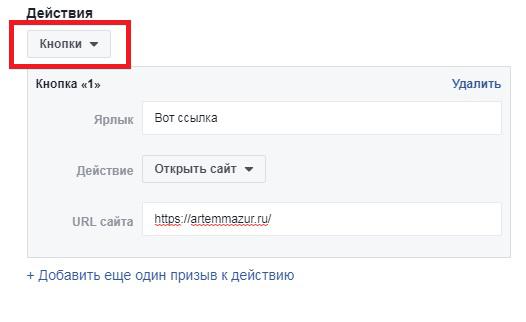 Мессенджер в Фейсбук: настраиваем рекламу. Кнопки.