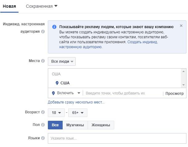 Мессенджер в Фейсбук: настраиваем рекламу. Новая.