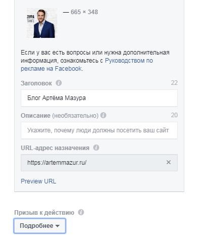 Мессенджер в Фейсбук: настраиваем рекламу. Описания.