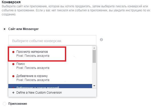 Мессенджер в Фейсбук: настраиваем рекламу. Просмотр материалов.