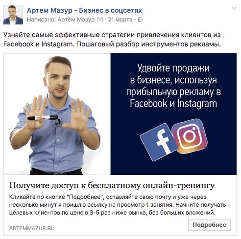 Размеры картинок для Facebook. Картинка для рекламы