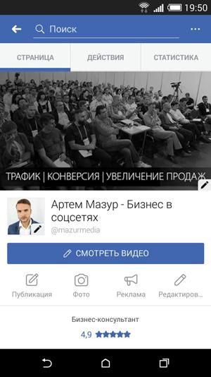 Размеры картинок для Facebook. Обложка страницы
