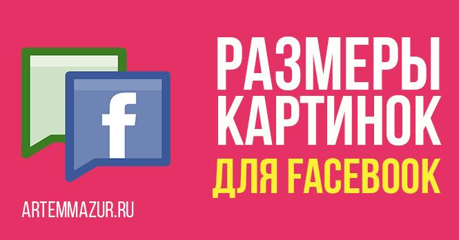 Размеры картинок для Фейсбук.