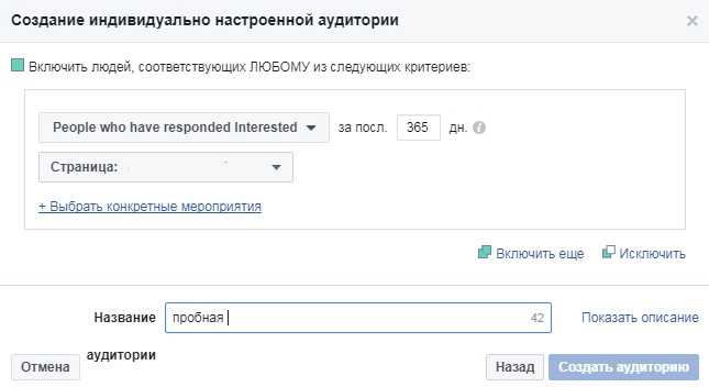 Реклама в Facebook: аудитория мероприятий. Пробная