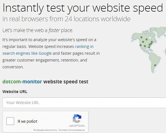 Скорость загрузки сайта. Dotcom Monitor.