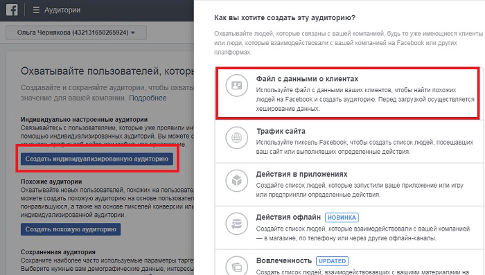 Реклама Фейсбук. Как выжать из нее 100%. Файл с данными о клиентах