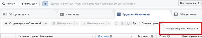 Реклама Фейсбук. Как выжать из нее 100%. Столбцы