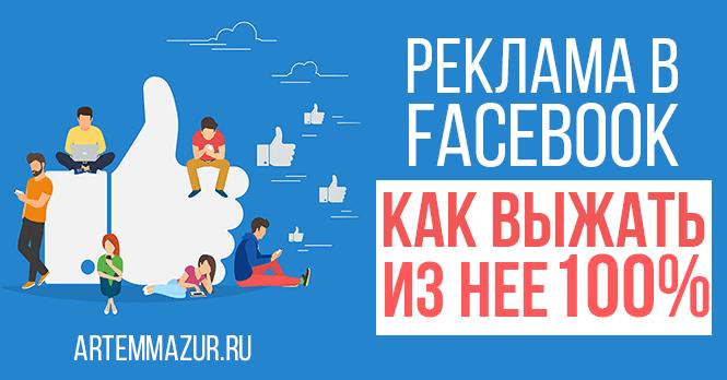 Реклама Фейсбук. Как выжать из нее 100%.