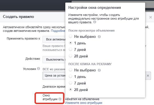 Реклама в Фейсбук с автоматическими правилами. Атрибуция