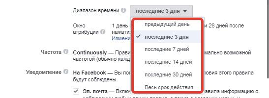 Реклама в Фейсбук с автоматическими правилами. Диапазон времени