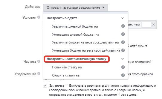 Реклама в Фейсбук с автоматическими правилами. Настроить неавтоматическую ставку
