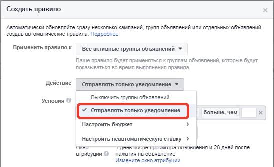Реклама в Фейсбук с автоматическими правилами. Отправлять только уведомления