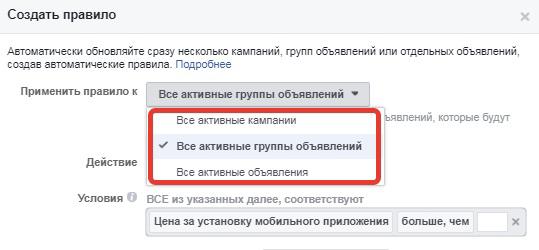 Реклама в Фейсбук с автоматическими правилами. Применить к