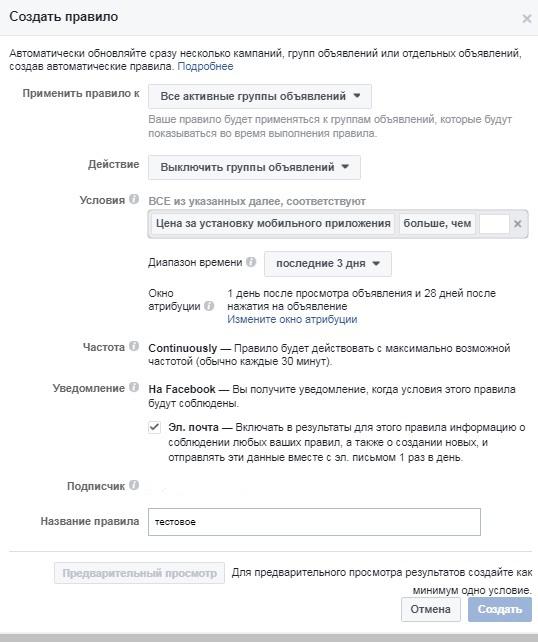 Реклама в Фейсбук с автоматическими правилами. Создаем правило