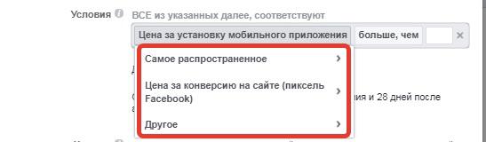 Реклама в Фейсбук с автоматическими правилами. Условия