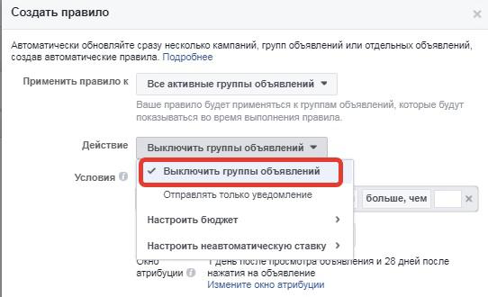 Реклама в Фейсбук с автоматическими правилами. Выключить группы объявлений