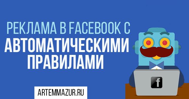 Реклама в Фейсбук с автоматическими правилами.