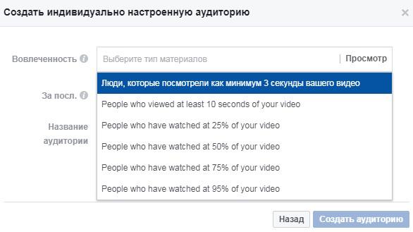 Дешевая реклама в Фейсбук: как создать. Выбор