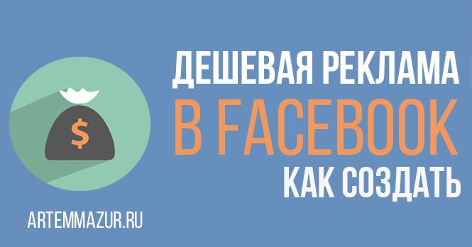 Дешевая реклама в Фейсбук: как создать.