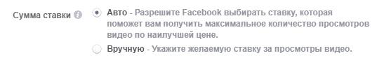 Facebook реклама и 8 причин ее отклонить. Сумма ставки