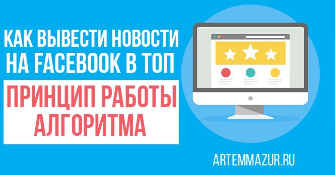 Принцип работы алгоритма Фейсбук