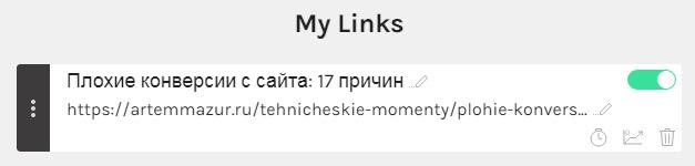 Ссылки Инстаграм: как увеличить их количество. Мои ссылки