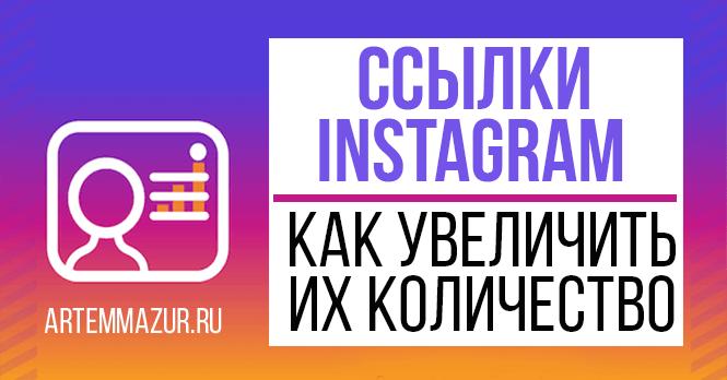 Ссылки Инстаграм: как увеличить их количество