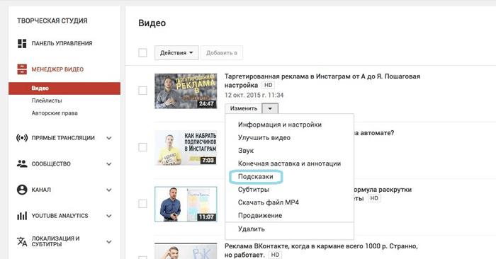 Видео на Ютуб: 3 способа увеличить конверсии. Менеджер видео. Подсказки