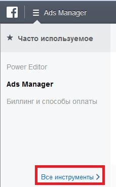 Реклама в Фейсбук. Аудитория офлайн событий. Ads Manager