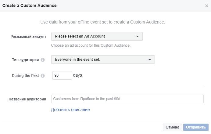 Реклама в Фейсбук. Аудитория офлайн событий. Индивидуальная аудитория