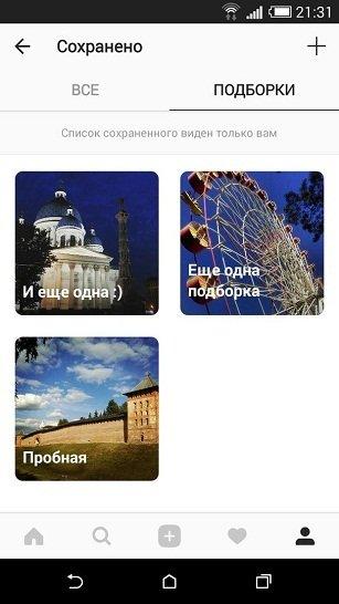 Подборки фото в Инстаграм. Подборки фото