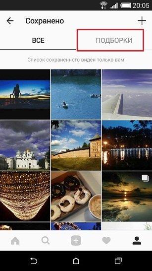 Подборки фото в Инстаграм. Подборки