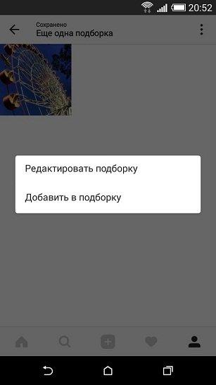 Подборки фото в Инстаграм. Редактировать подборку