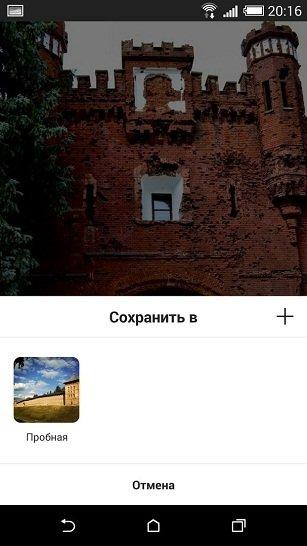 Подборки фото в Инстаграм. Сохранить в
