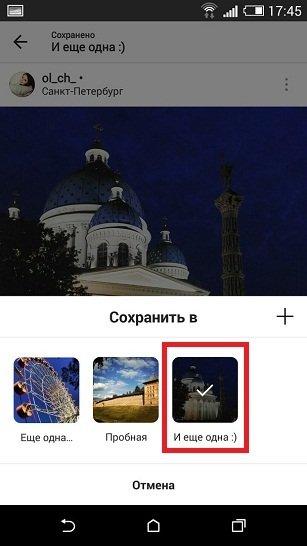 Подборки фото в Инстаграм. Удалить пост из подборки