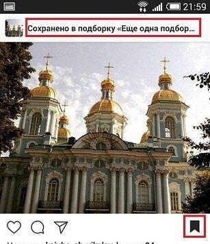Подборки фото в Инстаграм. Удерживать значок закладки