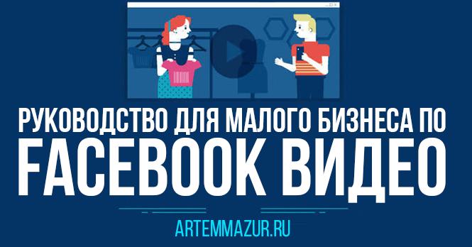 Руководство для малого бизнеса по Facebook видео. Главная