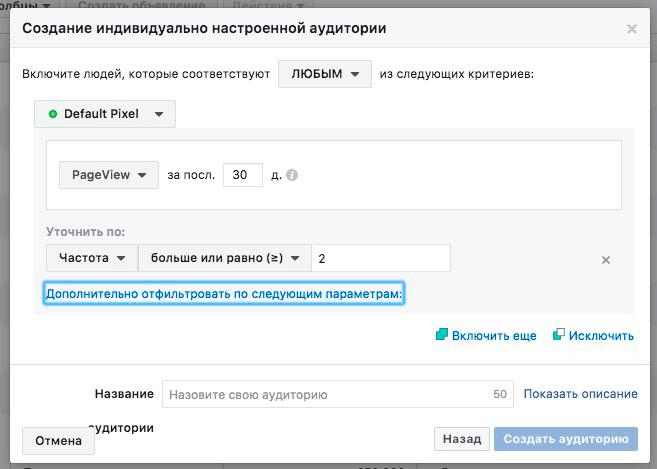 Пиксель Фейсбук: аудитория событий. Частота