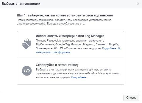 Пиксель Фейсбук: аудитория событий. Как установить код