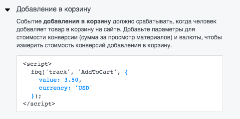 Пиксель Фейсбук: аудитория событий. Код